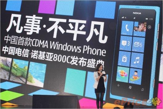 hichong_3_Nokia-Lumia-800c